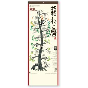 新日本カレンダー 2021年 カレンダー 壁掛け 招福ねこ暦 小 53.5×19cm NK425 46/8切長|design-life