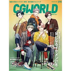 CGWORLD (シージーワールド) 2021年 02月号 vol.270 (特集:もっと! 気になるイケメンたち、産学連携のトリセツ) design-life