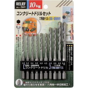 リリーフ(RELIFE) 六角軸コンクリートドリルセット回転・振動兼用 10本組 26641 design-life