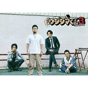 闇金ウシジマくん Season3 DVD BOX|design-life
