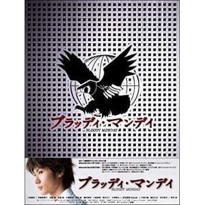 ブラッディ・マンデイ DVD-BOX (8枚組)|design-life
