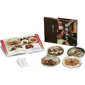孤独のグルメ DVD-BOX|design-life