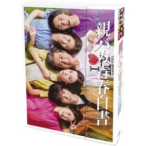 親バカ青春白書[DVD-BOX]|design-life