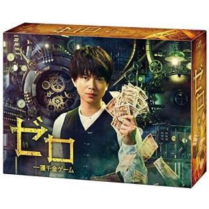 ゼロ 一獲千金ゲーム DVD-BOX|design-life