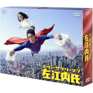 スーパーサラリーマン左江内氏(DVD-BOX)|design-life