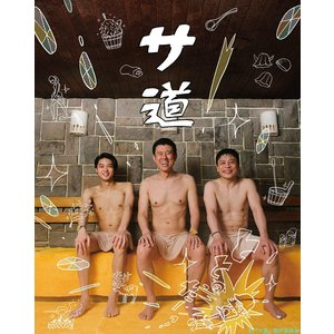 サ道 DVD-BOX|design-life