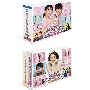 「逃げるは恥だが役に立つ」 ガンバレ人類! 新春スペシャル! ! &ムズキュン! 特別編 DVD-BOX|design-life