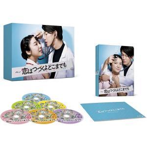 「恋はつづくよどこまでも」DVD-BOX|design-life