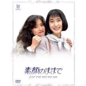素顔のままで DVD BOX(特典なし)|design-life