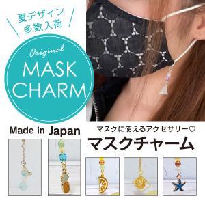 マスクチャーム マスクアクセサリー チャーム  ハンドメイド 日本製 マスク可愛く