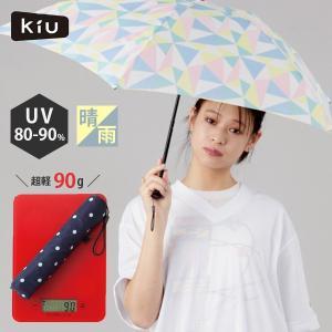 KiU AIR-LIGHT UMBRELLA エアライトアンブレラ スマホよりも軽い90g 晴雨兼用...