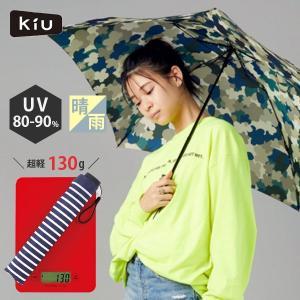 KiU AIR-LIGHT LARGE UMBRELLA エアライトラージアンブレラ 軽い130g ...