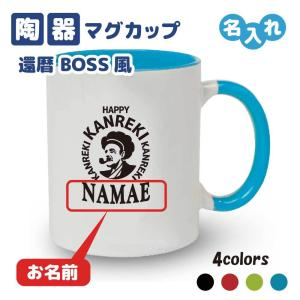 名前を入れることのできる還暦マグカップ! 缶コーヒーのパロディマグカップ!  大切な人の還暦のお祝い...