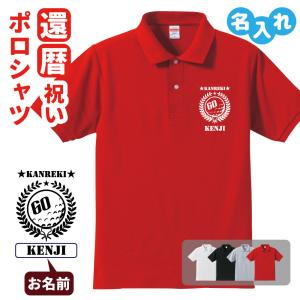 還暦祝い ポロシャツ 名入れ 記念品(ゴルフA)男性・女性 赤 ギフト プレゼント 両親へ 孫から サプライズ 誕生日 60歳のお祝い|designjunction