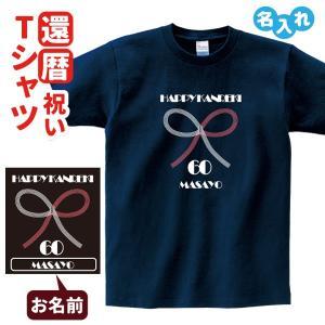 還暦 祝い プレゼント Tシャツ 名入れ 男性 女性 還暦のお祝い  (水引)|designjunction