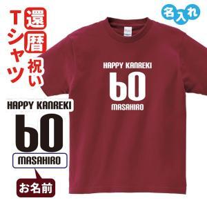 還暦 祝い プレゼント Tシャツ 名入れ 男性 女性 還暦のお祝い  (HAPPY KANREKI)|designjunction