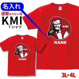 還暦 祝い プレゼント Tシャツ 名入れ パロディ KFC 風 男性 女性 3L 4L 5L (KMI B)|designjunction