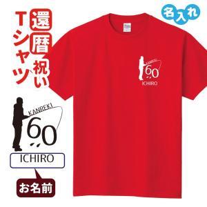 還暦 祝い プレゼント Tシャツ 名入れ 男性 女性 還暦のお祝い 趣味 釣り (釣り)|designjunction