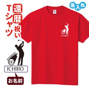 還暦 祝い プレゼント Tシャツ 名入れ 男性 女性 還暦のお祝い 趣味 ゴルフ (ゴルフ)|designjunction