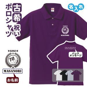 古希 祝い プレゼント ポロシャツ 缶バッジ 名入れ ゴルフ 男性 女性 メッセージ (ゴルフA bm)|designjunction