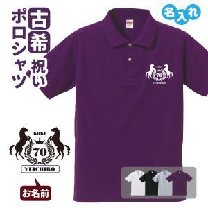 古希 祝い プレゼント ポロシャツ 名入れ 馬 エンブレム 男性 女性 古希のお祝い  (馬)|designjunction