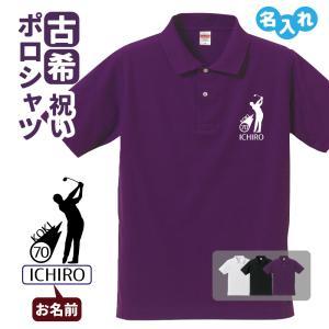 古希 祝い プレゼント ポロシャツ 名入れ  趣味 ゴルフ シルエット 男性 女性  (ゴルフ)|designjunction