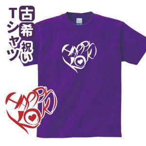 古希 祝い プレゼント Tシャツ 古希のお祝い 男性 女性  (ハート)|designjunction
