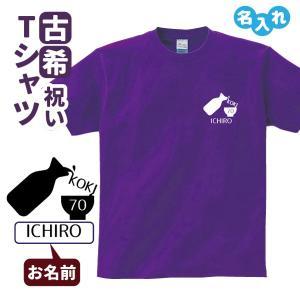 古希 祝い プレゼント Tシャツ 名入れ  趣味 お酒 男性 女性 古希のお祝い  (とっくり)|designjunction