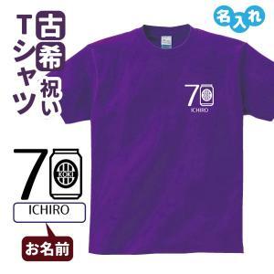 古希 祝い プレゼント Tシャツ 名入れ  趣味 お酒 ビール 男性 女性 古希のお祝い  (お酒(缶))|designjunction