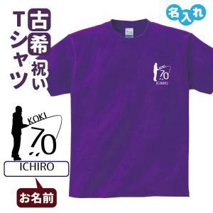 古希 祝い プレゼント Tシャツ 名入れ  趣味 釣り 男性 女性 古希のお祝い  (釣り)|designjunction