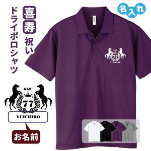喜寿 祝い プレゼント ドライ ポロシャツ 胸 名入れ 男性 女性  (馬)|designjunction