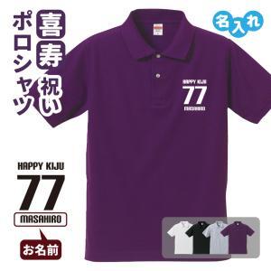 喜寿 祝い プレゼント ポロシャツ 名入れ  男性 女性  (HAPPY KIJU)