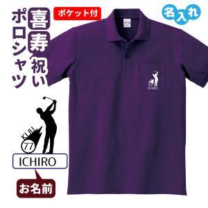 喜寿 祝い プレゼント ポロシャツ 胸 ポケット 付き 名入れ 男性 女性  (ゴルフ)