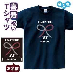 喜寿 祝い プレゼント Tシャツ 名入れ 男性 女性 喜寿のお祝い  (水引)|designjunction