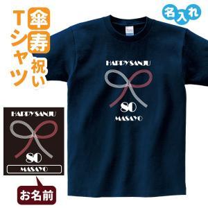 傘寿 祝い プレゼント Tシャツ 名入れ 男性 女性 傘寿のお祝い  (水引)|designjunction