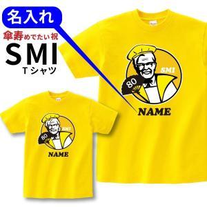 傘寿 祝い プレゼント Tシャツ 名入れ パロディ KFC 風 男性 女性 (SMI)|designjunction