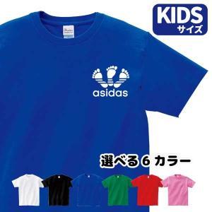 パロディ Tシャツ キッズ アディダス 風 adidas 風 おもしろ 【asidas 足-K】