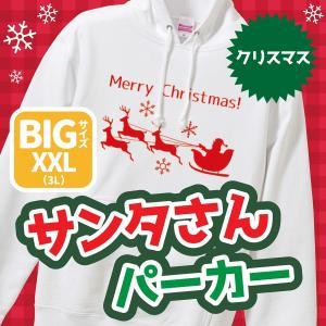 クリスマス パーカー サンタさん  大きいサイズ 3L  Christmas サンタクロース トナカ...