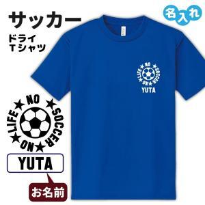 個人で!チームで! 吸汗・速乾・UVカットのドライTシャツ 部活・クラブ・サークルなどのチームTシャ...