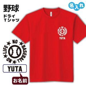 野球 Tシャツ ドライ オリジナル 名入れ ベースボール メンズ  レディース (NO LIFE)|designjunction