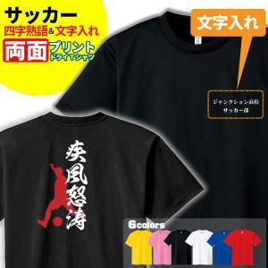 部活で!クラブで!サークルで! シルエットと四字熟語を組み合わせたドライTシャツ!  四字熟語は11...