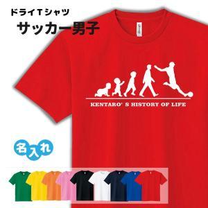 速乾ドライTシャツ  当店オリジナルデザインHISTORY OF LIFE  部活で!クラブで!サー...