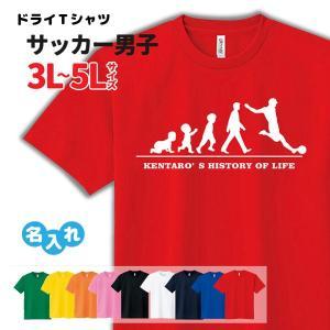 サッカー Tシャツ ドライ 3L 5L 5L 名入れ フットボール  メンズ 男  チーム 【HOL...