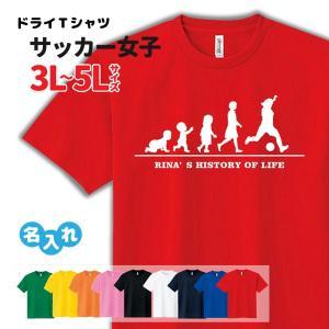 サッカー Tシャツ ドライ 3L 5L 5L 名入れ フットボール  レディース 女  チーム 【H...