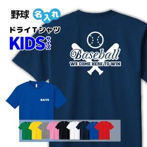 野球 Tシャツ ドライ キッズ ジュニア 名入れ ベースボール 男の子 女の子 (WE COME B)|designjunction
