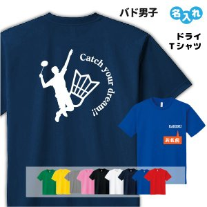 バドミントン Tシャツ ドライ オリジナル 名入れ メンズ  レディース (CYD)|designjunction