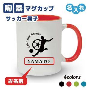 サッカー 卒団 記念品 マグカップ オリジナル 名入れ フットボール   卒業 祝  男 チーム 【...