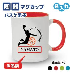 バスケ 卒団 記念品 マグカップ オリジナル 名入れ   卒業 祝  男  チーム 【CYD】