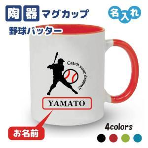 野球 卒団 記念品   マグカップ オリジナル 名入れ ベースボール 卒業 祝  男  チーム 【C...