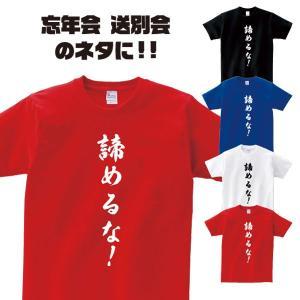Tシャツ 名言 諦めるな! 面白 言葉 おもしろ スポーツ テニス 熱血 熱血男 プレゼント 忘年会...